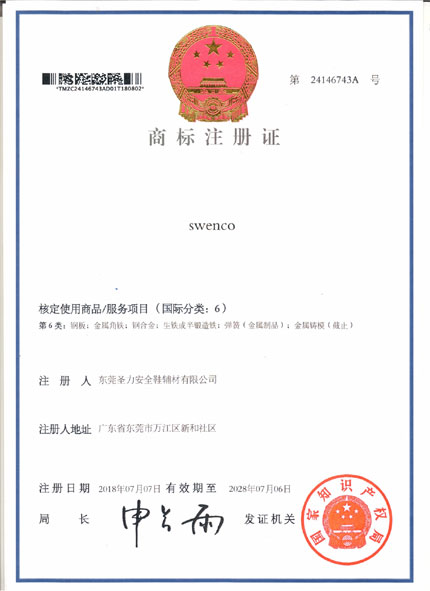 swenco商标证书二x.jpg